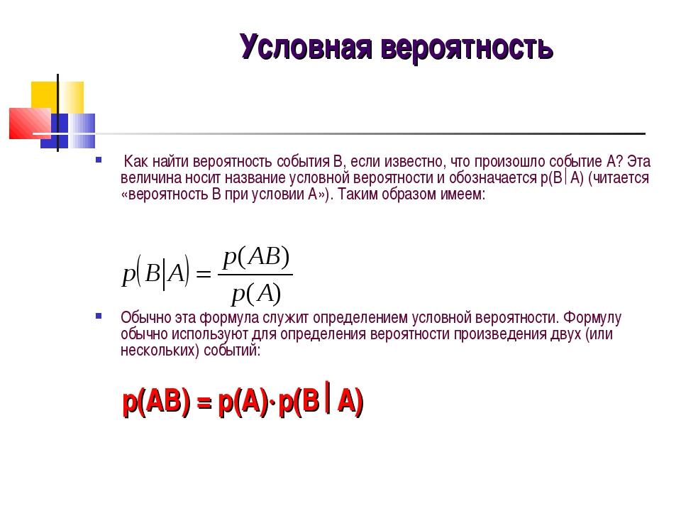 Условная вероятность Как найти вероятность события В, если известно, что прои...