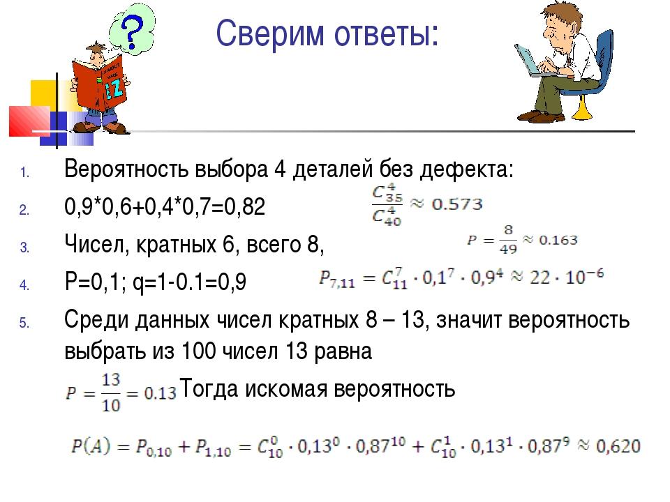 Сверим ответы: Вероятность выбора 4 деталей без дефекта: 0,9*0,6+0,4*0,7=0,82...