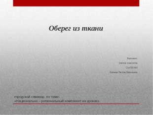 городской семинар по теме: «Национально – региональный компонент на уроках» О