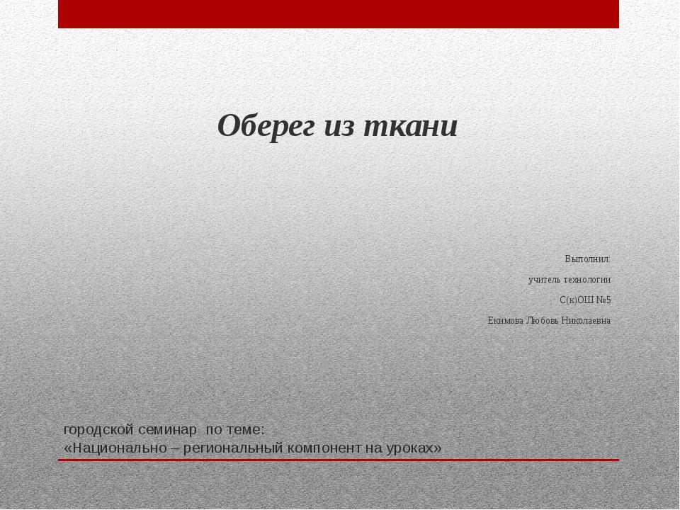 городской семинар по теме: «Национально – региональный компонент на уроках» О...