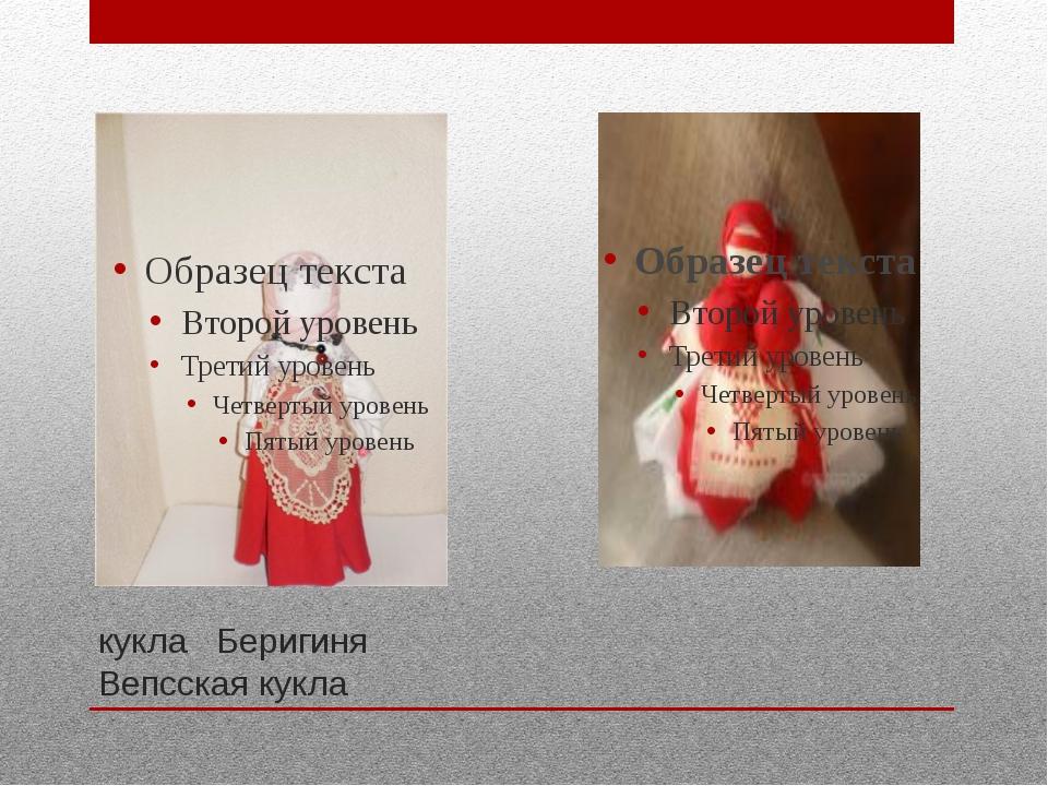 кукла Беригиня Вепсская кукла