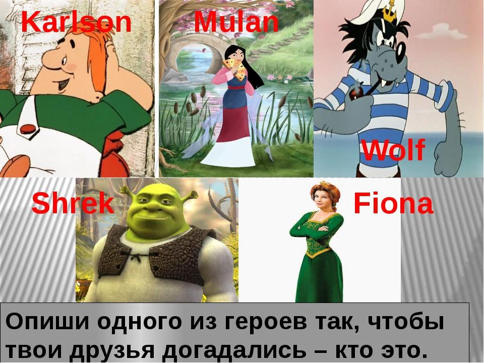 Karlson Wolf Shrek Опиши одного из героев так, чтобы твои друзья догадались –...