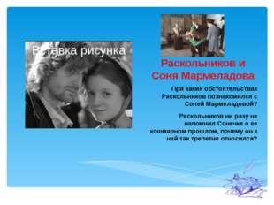 Раскольников и Соня Мармеладова При каких обстоятельствах Раскольников познак