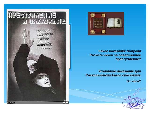 Какое наказание получил Раскольников за совершенное преступление? Уголовное...