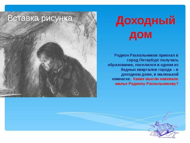 Доходный дом Родион Раскольников приехал в город Петербург получать образова...