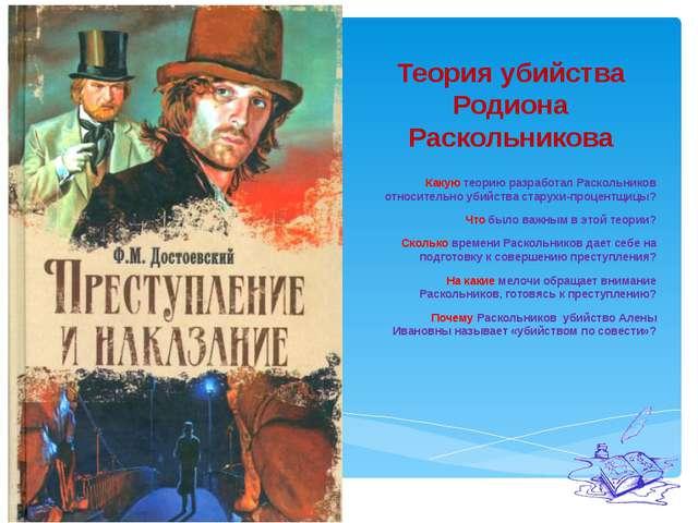 Теория убийства Родиона Раскольникова Какую теорию разработал Раскольников от...