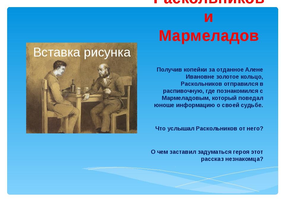 Раскольников и Мармеладов Получив копейки за отданное Алене Ивановне золотое...