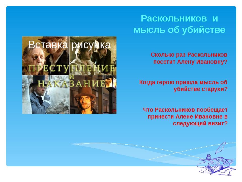 Раскольников и мысль об убийстве Сколько раз Раскольников посетит Алену Ивано...