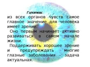 Гипотеза: из всех органов чувств самое главное значение для человека имеет з