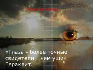 «Глаза – более точные свидетели чем уши» Гераклит. Берегите зрение
