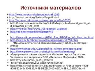 Источники материалов http://www.inauka.ru/science/article81245 http://nashol.