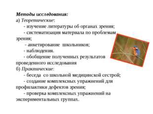Методы исследования: а) Теоретические: - изучение литературы об органах зрени