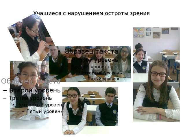 Учащиеся с нарушением остроты зрения