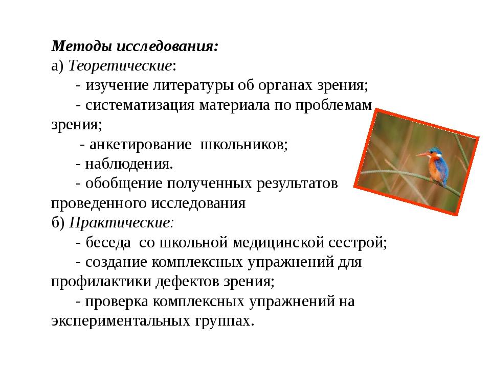 Методы исследования: а) Теоретические: - изучение литературы об органах зрени...