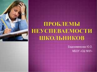 Евдокименкова Ю.О. МБОУ «СШ №37»