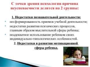 1. Недостатки познавательной деятельности: несформированность приемов учебной