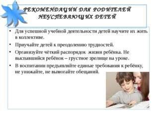 РЕКОМЕНДАЦИИ ДЛЯ РОДИТЕЛЕЙ НЕУСПЕВАЮЩИХ ДЕТЕЙ Для успешной учебной деятельнос