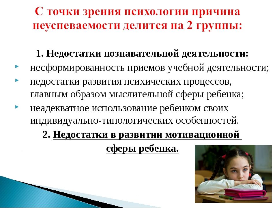 1. Недостатки познавательной деятельности: несформированность приемов учебной...