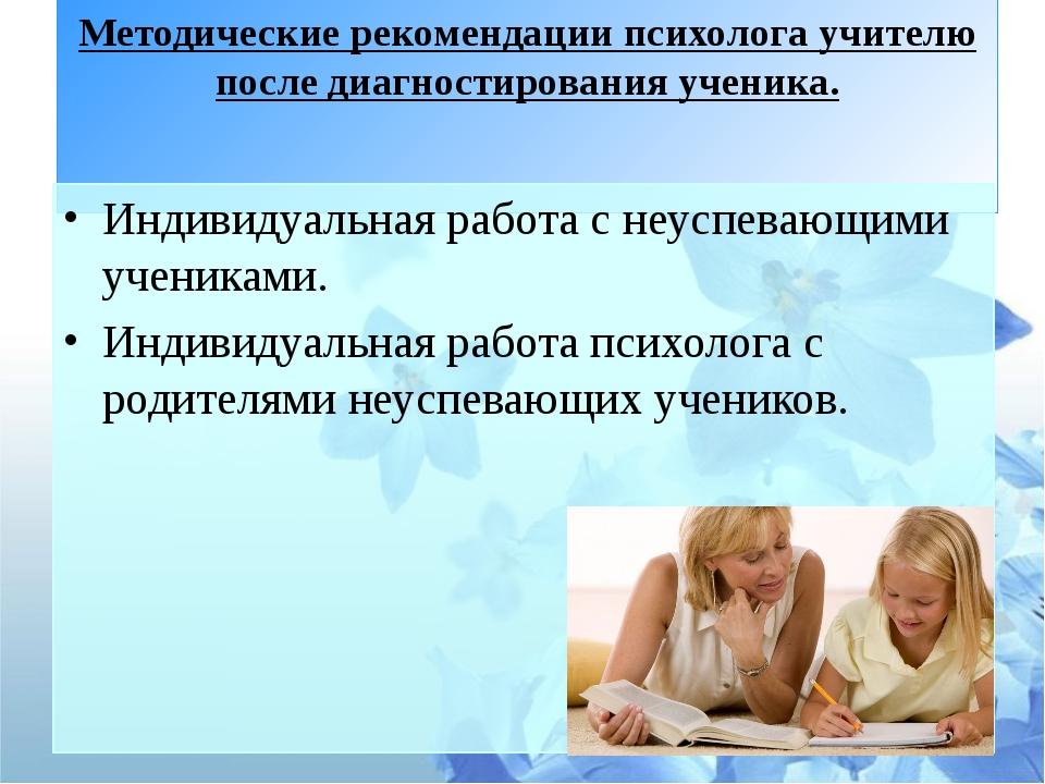 Методические рекомендации психолога учителю после диагностирования ученика....