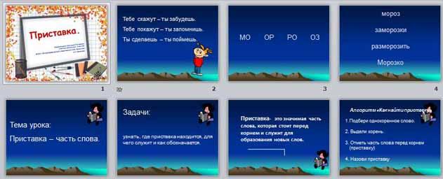 Презентация Приставка