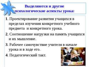Выделяются и другие психологические аспекты урока: 1. Проектирование развития