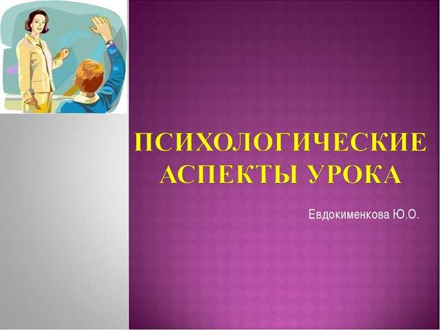 Евдокименкова Ю.О.