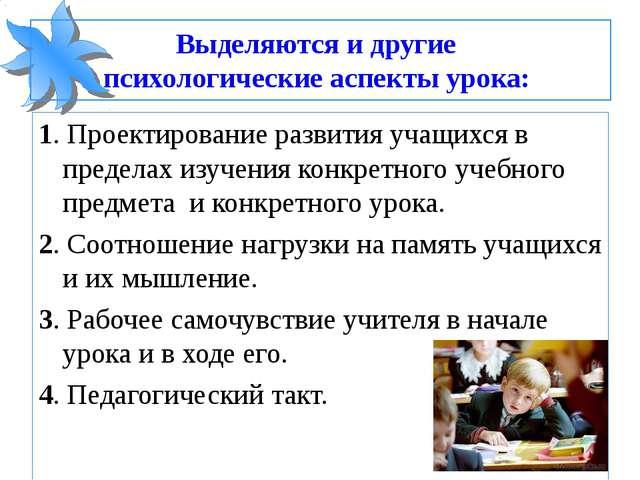 Выделяются и другие психологические аспекты урока: 1. Проектирование развития...