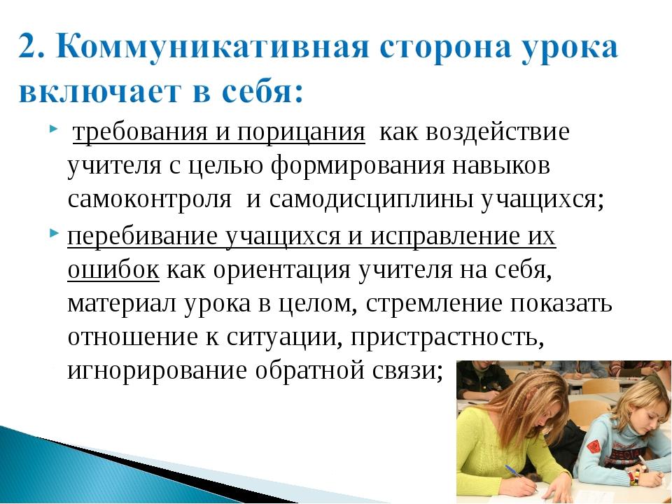 требования и порицания как воздействие учителя с целью формирования навыков...