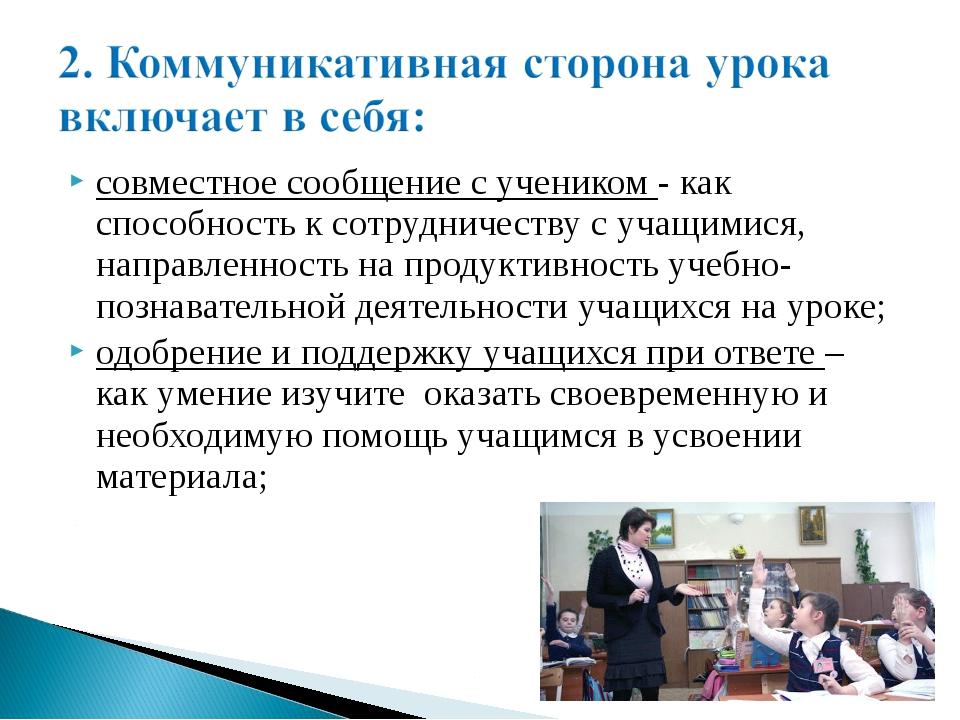 совместное сообщение с учеником - как способность к сотрудничеству с учащимис...