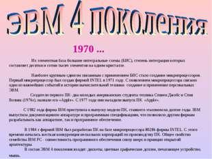 1970 ...  Их элементная база большие интегральные схемы (БИС), степень интег