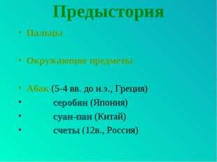 Предыстория Пальцы Окружающие предметы Абак (5-4 вв. до н.э., Греция) серобян