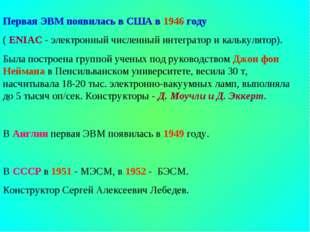 Первая ЭВМ появилась в США в 1946 году ( ENIAC - электронный численный интегр
