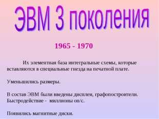 1965 - 1970 Их элементная база интегральные схемы, которые вставляются в спе
