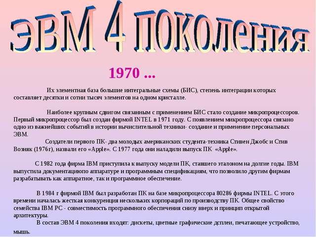 1970 ...  Их элементная база большие интегральные схемы (БИС), степень интег...