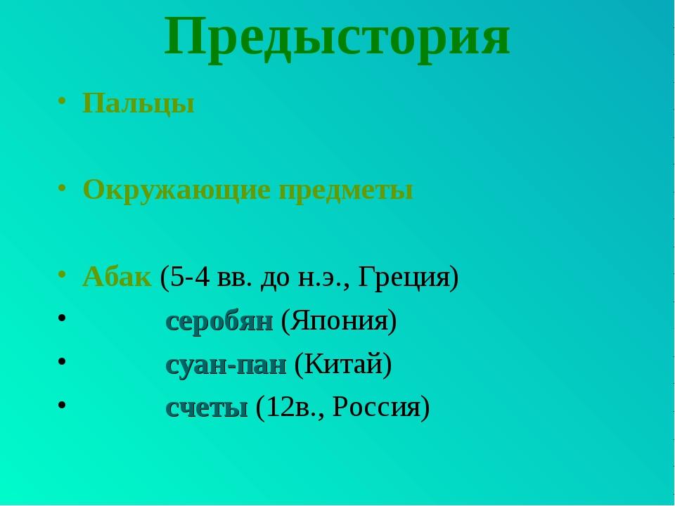 Предыстория Пальцы Окружающие предметы Абак (5-4 вв. до н.э., Греция) серобян...