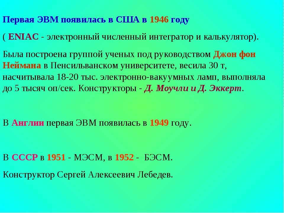 Первая ЭВМ появилась в США в 1946 году ( ENIAC - электронный численный интегр...