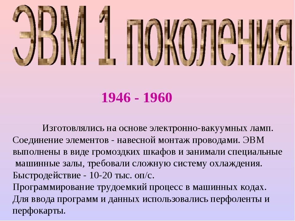 1946 - 1960  Изготовлялись на основе электронно-вакуумных ламп. Соединение...
