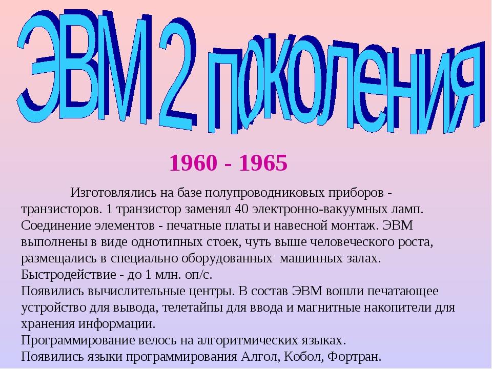 1960 - 1965 Изготовлялись на базе полупроводниковых приборов - транзисторов....