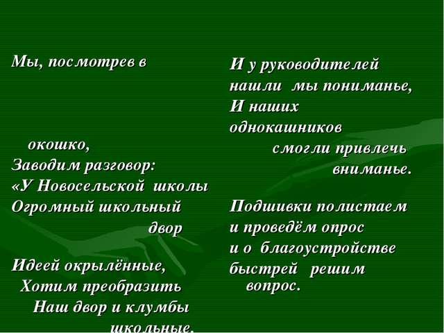 Мы, посмотрев в окошко, Заводим разговор: «У Новосельской школы Огромный шко...