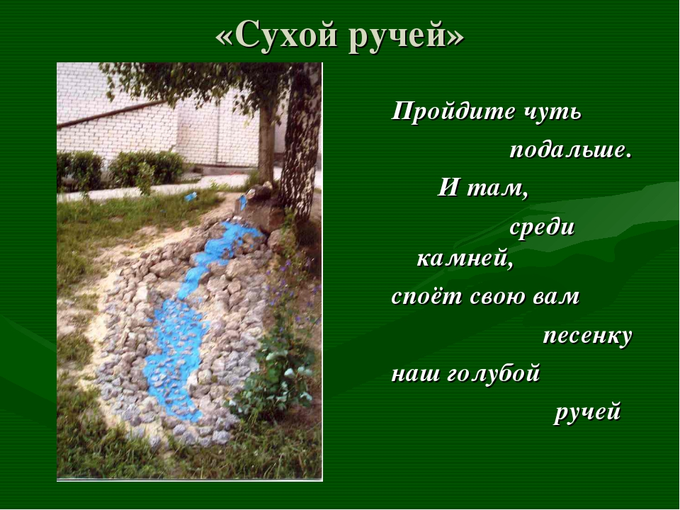 «Сухой ручей» Пройдите чуть подальше. И там, среди камней, споёт свою вам пес...