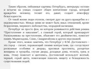 Таким образом, пейзажные картины Петербурга, интерьеры «углов» и встречи на