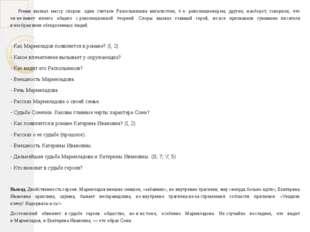 Роман вызвал массу споров: одни считали Раскольникова нигилистом, т.е. рево