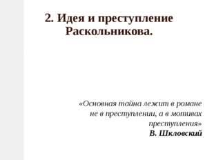 2. Идея и преступление Раскольникова. «Основная тайна лежит вромане невпре