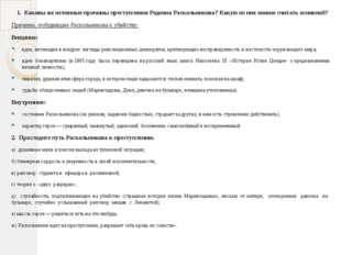1. Каковы же истинные причины преступления Родиона Раскольникова? Какую из ни