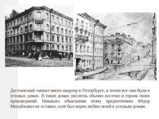 Достоевский сменил много квартир в Петербурге, и почти все они были в угловых