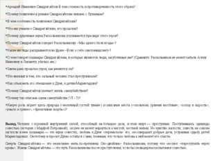 Аркадий Иванович Свидригайлов.Вчем сложность ипротиворечивость этого образа