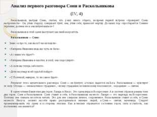 Анализ первого разговора Сони и Раскольникова (IV, 4) Раскольников, выбрав