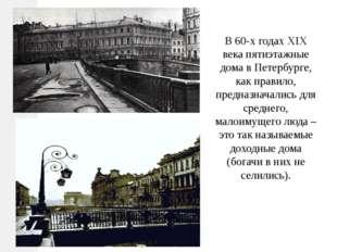 В 60-х годах XIX века пятиэтажные дома в Петербурге, как правило, предназнача