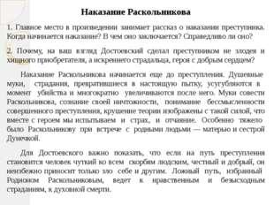 Наказание Раскольникова 1. Главное место в произведении занимает рассказ о на