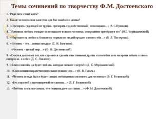 Темы сочинений по творчеству Ф.М. Достоевского 1. Ради чего стоит жить? 2. Ка